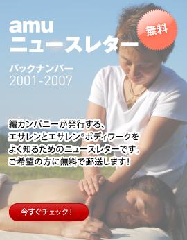 amuニュースレター